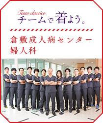 チームで着よう。Case15 倉敷成人病センター 婦人科