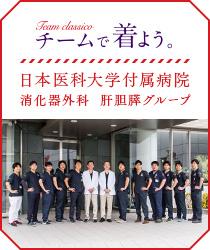 日本医科大学付属病院 消化器外科 肝胆膵グループ