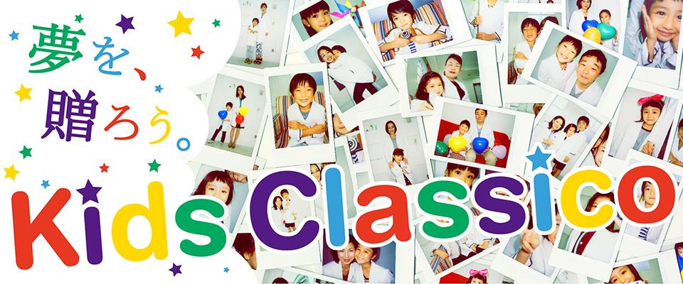 夢を、贈ろう。Kids Classico