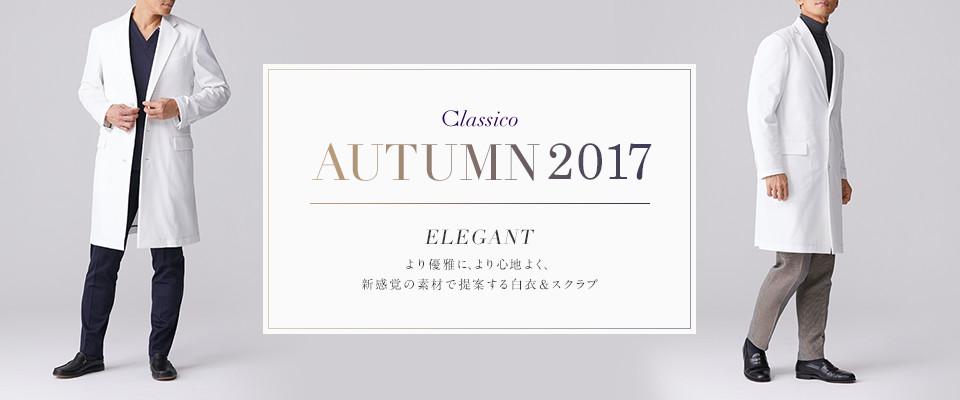 メンズ2017秋