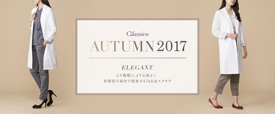 レディース2017秋