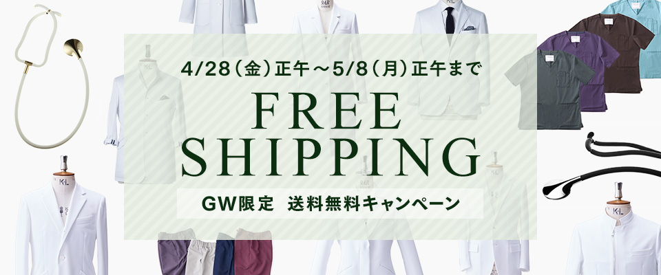 4/28(金)正午〜5/8(月)正午まで FREE SHIPPING GW限定 送料無料キャンペーン