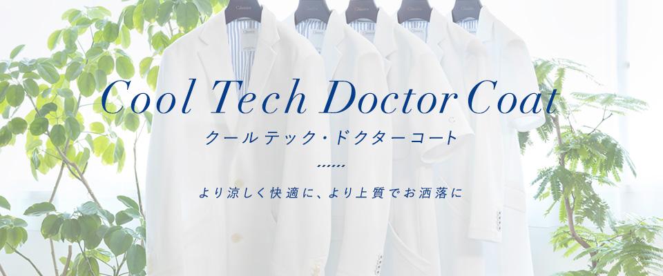 クールテック・ドクターコート