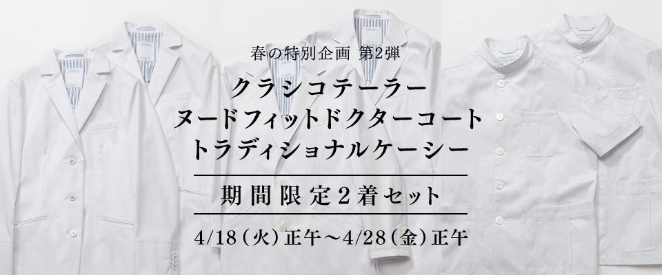 春の特別企画第2弾 クラシコテーラー ヌードフィットドクターコート トラディショナルケーシー 期間限定2着セット 4/18(火)正午〜4/28(金)正午