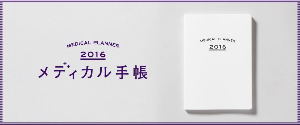 メディカル手帳2016