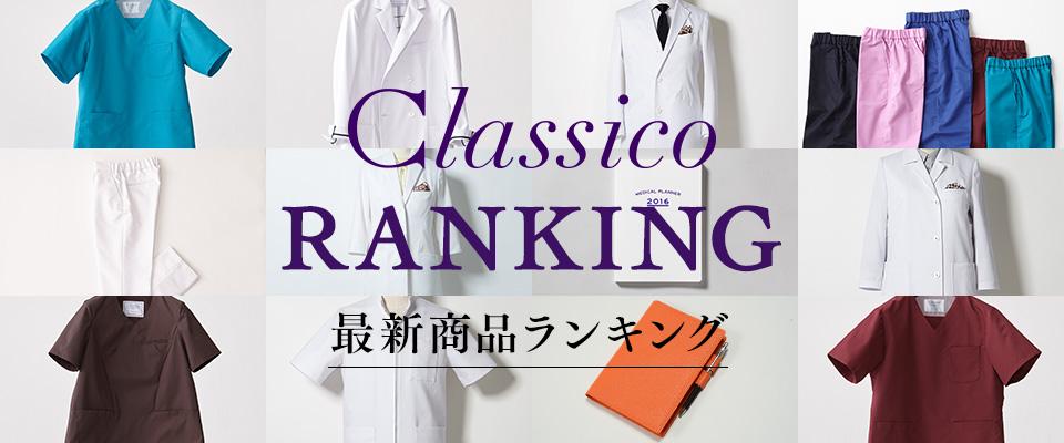 Classico RANKING 2016 最新商品ランキング