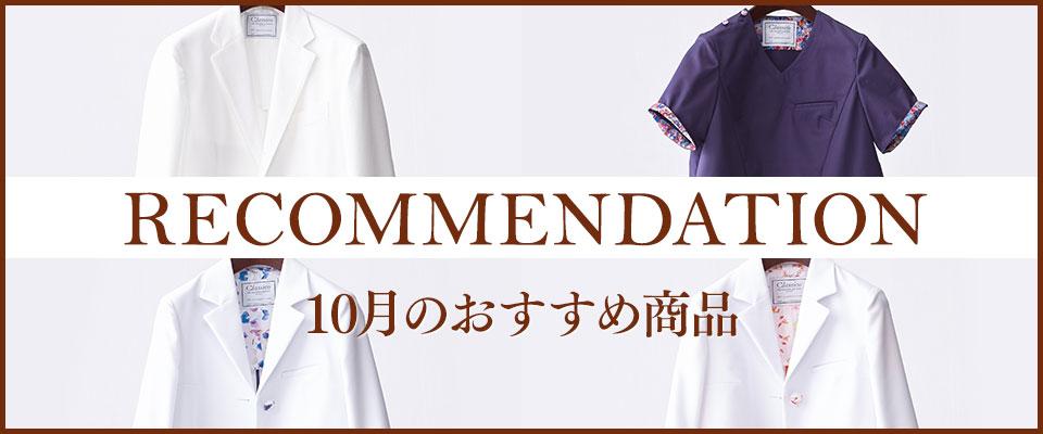 RECOMMENDATION 10月おすすめ商品