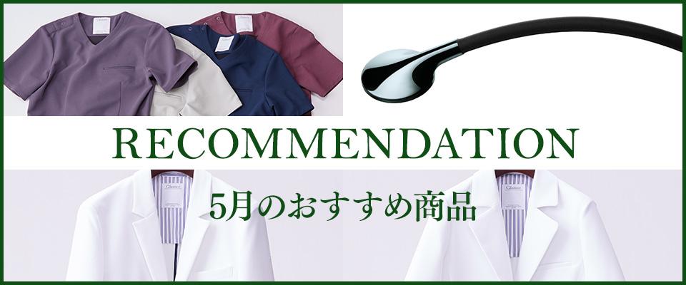 5月おすすめ Recommendation