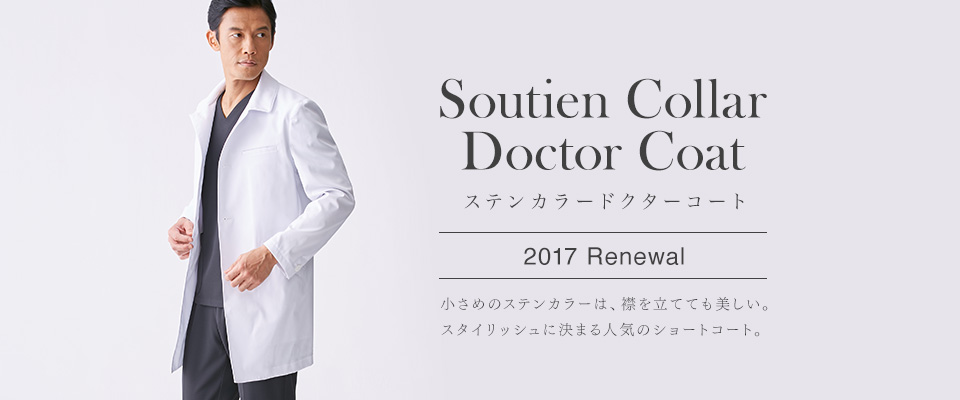 Soutien Collar Doctor Coat ステンカラードクターコート 2017 Renewal 小さめのステンカラーは、襟を立てても美しい。スタイリッシュに決まる人気のショートコート。