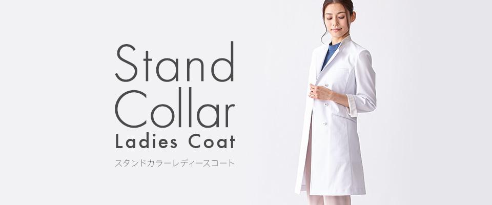 Stand Collar Ladies Coat スタンドカラーレディースコート