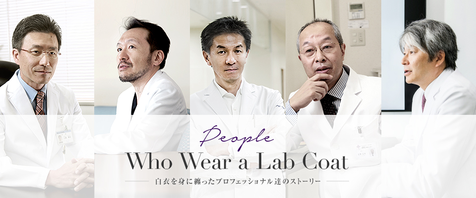People Who Wear a Lab Coat 白衣を身に纏ったプロフェッショナル達のストーリー