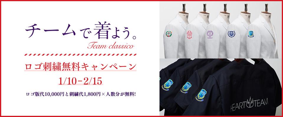 チームで着よう。Team Classico ロゴ刺繍無料キャンペーン1/10〜2/15