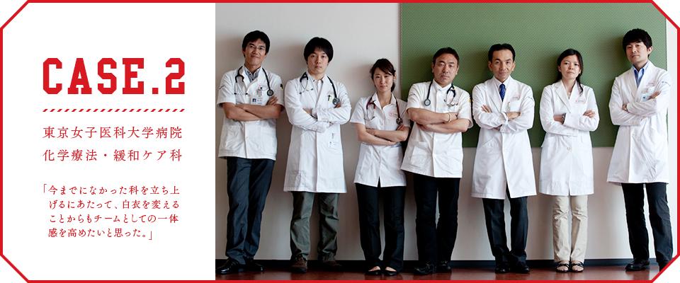 東京女子医科大学病院 化学療法・緩和ケア科