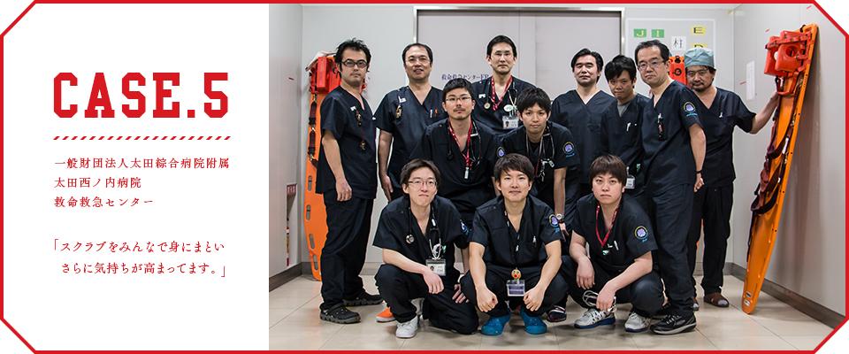 チームで着よう。CASE.5 太田綜合病院