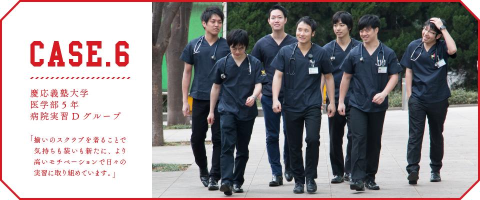 慶應義塾大学医学部5年病院実習Dグループ