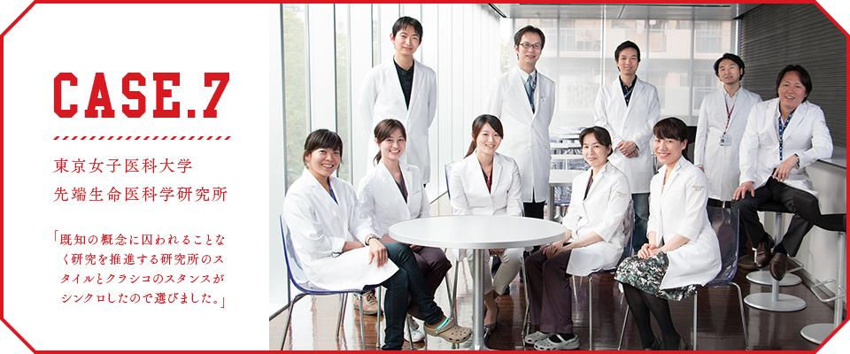 東京女子医科大学 先端生命医科学研究所