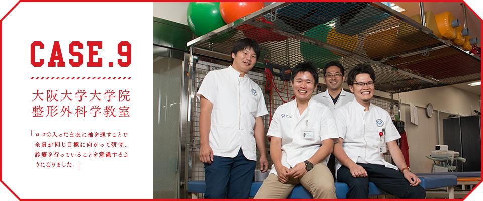 大阪大学大学院 整形外科学教室