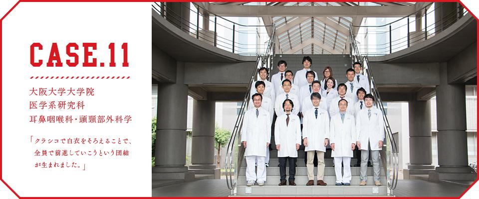 大阪大学大学院医学系研究科 耳鼻咽喉科・頭頸部外科学