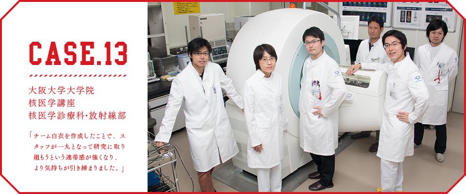 大阪大学大学院 核医学講座 核医学診療科・放射線部