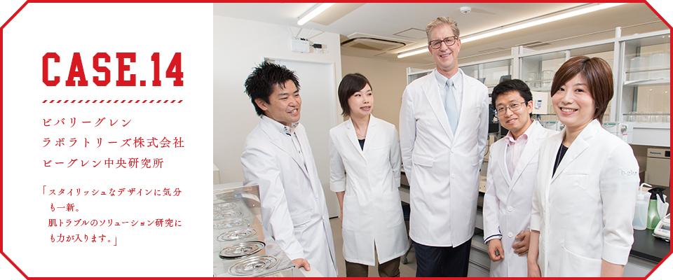 CASE.14【ビバリーグレンラボラトリーズ株式会社 ビーグレン中央研究所】