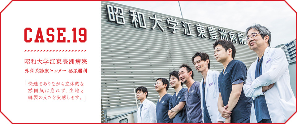 昭和大学江東豊洲病院 外科系診療センター 泌尿器科