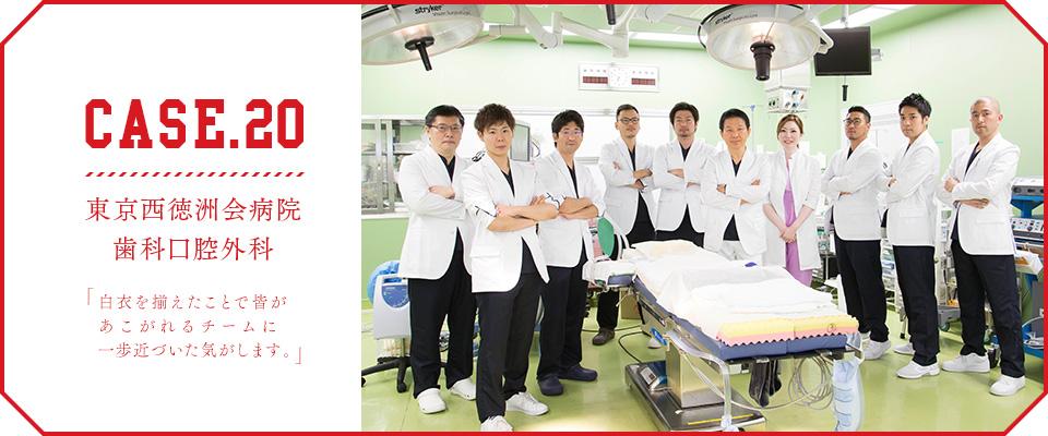 東京西徳洲会病院 歯科口腔外科