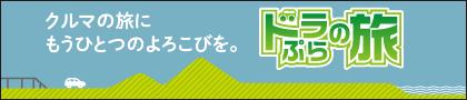 e-NEXCO TOURS