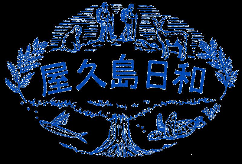 屋久島観光協会