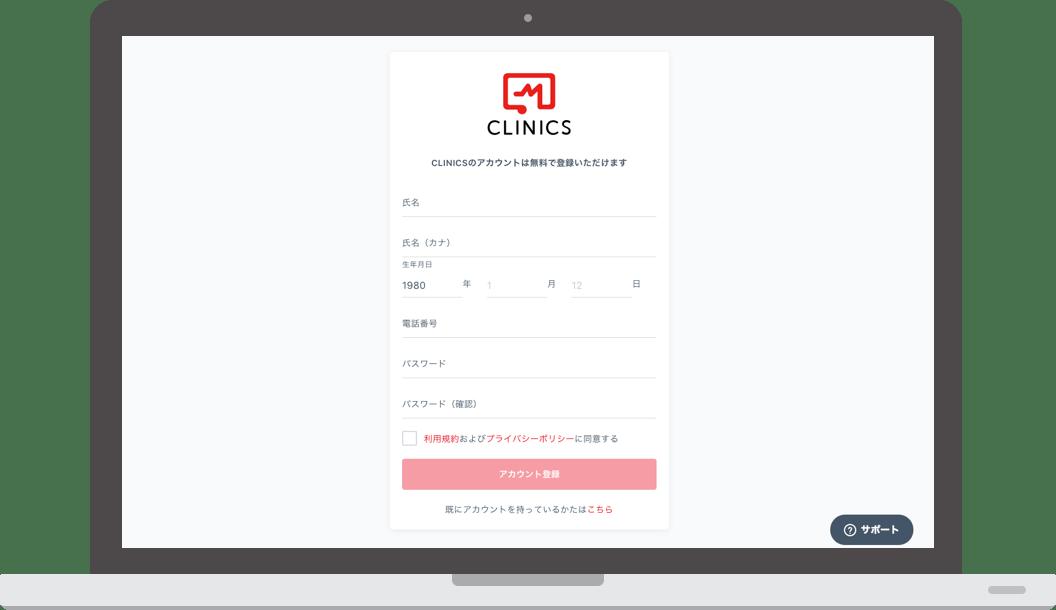オンライン診療「クリニクス」アカウント登録