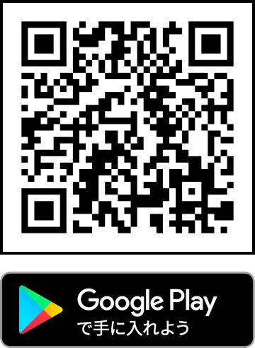 スマホ通院「クリニクス」Androidアプリダウンロード