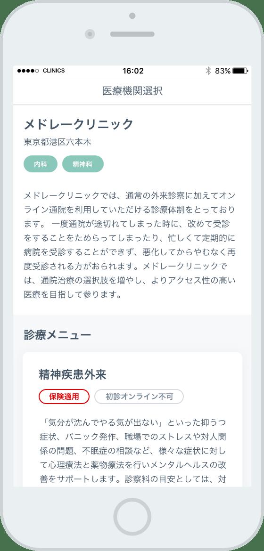 スマホ通院「クリニクス」予約日時設定