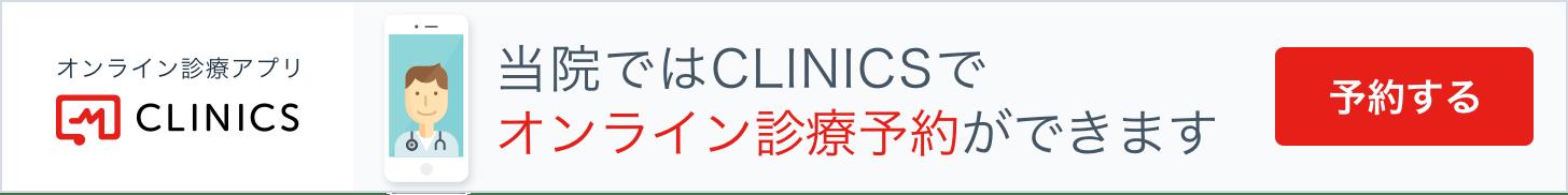オンライン診療「クリニクス」