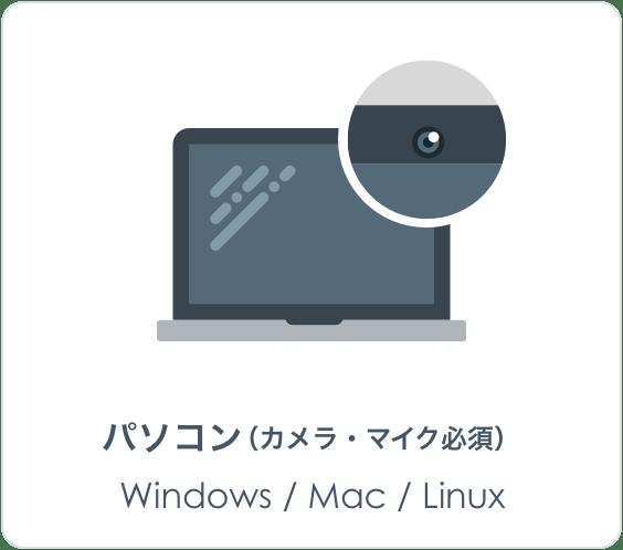 パソコン(カメラ・マイク必須)
