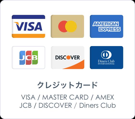 スマホ通院「クリニクス」クレジットカード