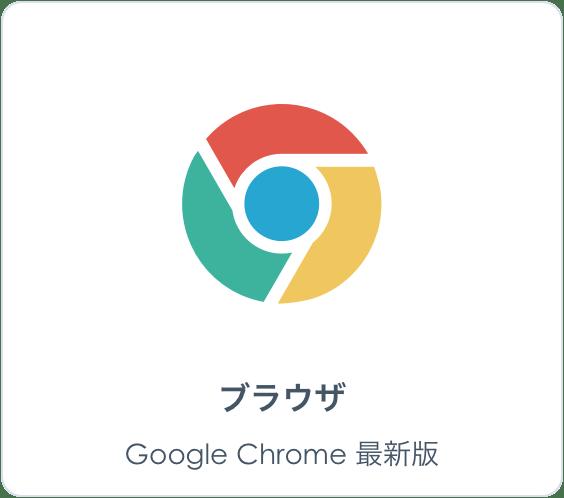 推奨ブラウザ GoogleChrome最新版