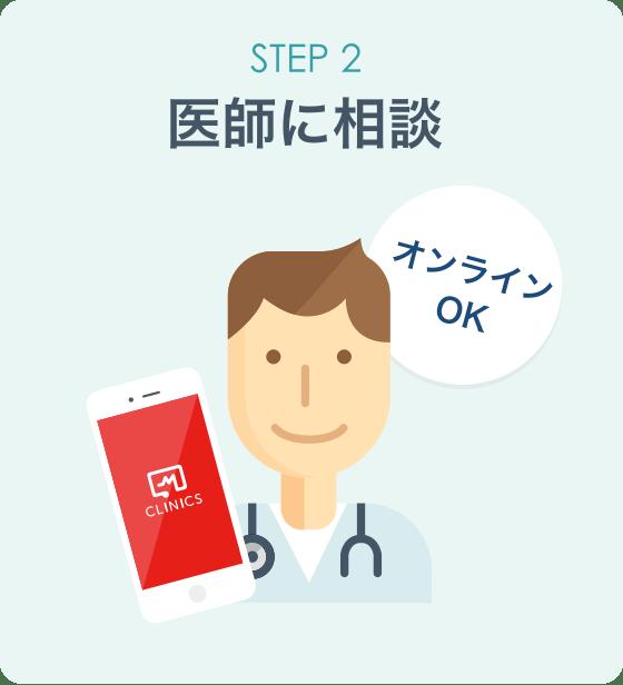 オンライン診療「クリニクス」STEP2:医師に相談