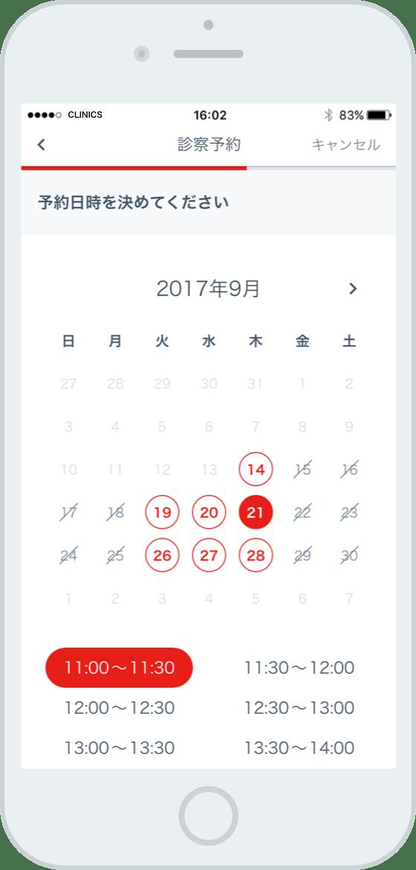 オンライン診療「クリニクス」予約日時