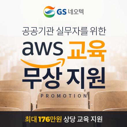 [뉴스] GS네오텍, 공공 및 교육기관 실무자 위한 AWS 교육 무상지원