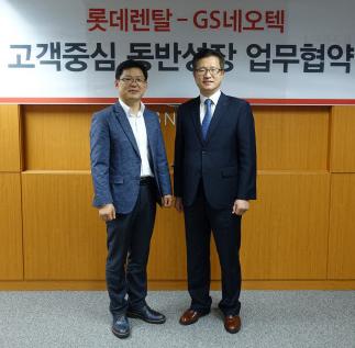 [뉴스]GS네오텍, 롯데렌탈과 업무협약...OA기기 서비스 만족 높여
