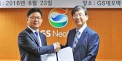 [보도자료]GS네오텍·한동대, 클라우드 전문가 양성 '맞손'