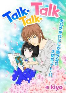 Talk_Talk_Talk