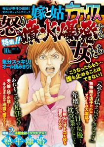 【雑誌版】嫁と姑デラックス2014年10月号