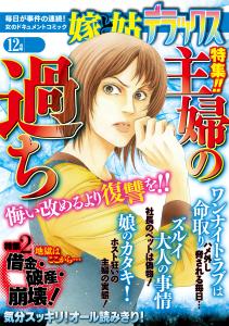 【雑誌版】嫁と姑デラックス2014年12月号