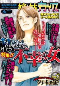 【雑誌版】嫁と姑デラックス2014年8月号