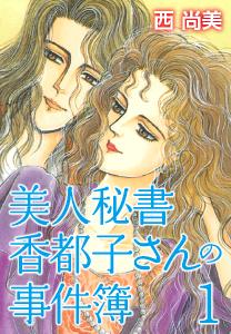 美人秘書香都子さんの事件簿 1(新)