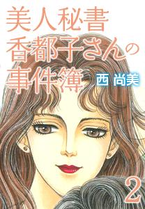 美人秘書香都子さんの事件簿 2(新)