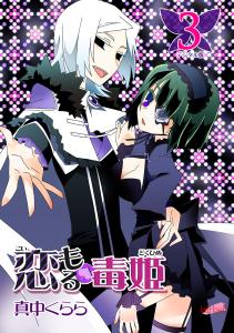恋盛る毒姫 3巻