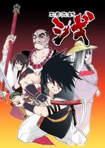 忍界流戯シギ (1)