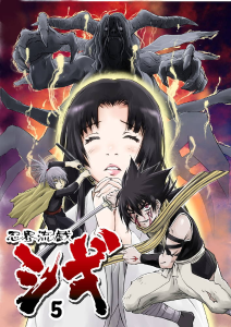 忍界流戯シギ (21)