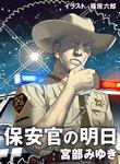 保安官の明日